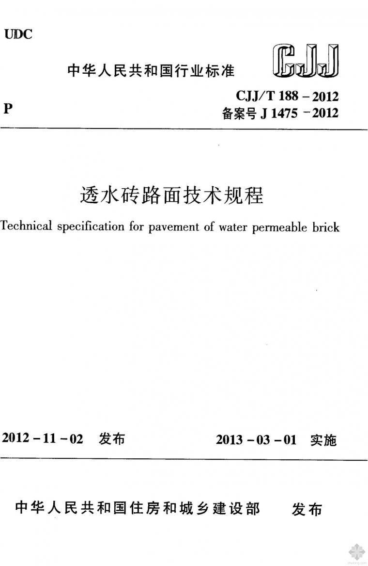 CJJ188T-2012透水砖路面技术规程