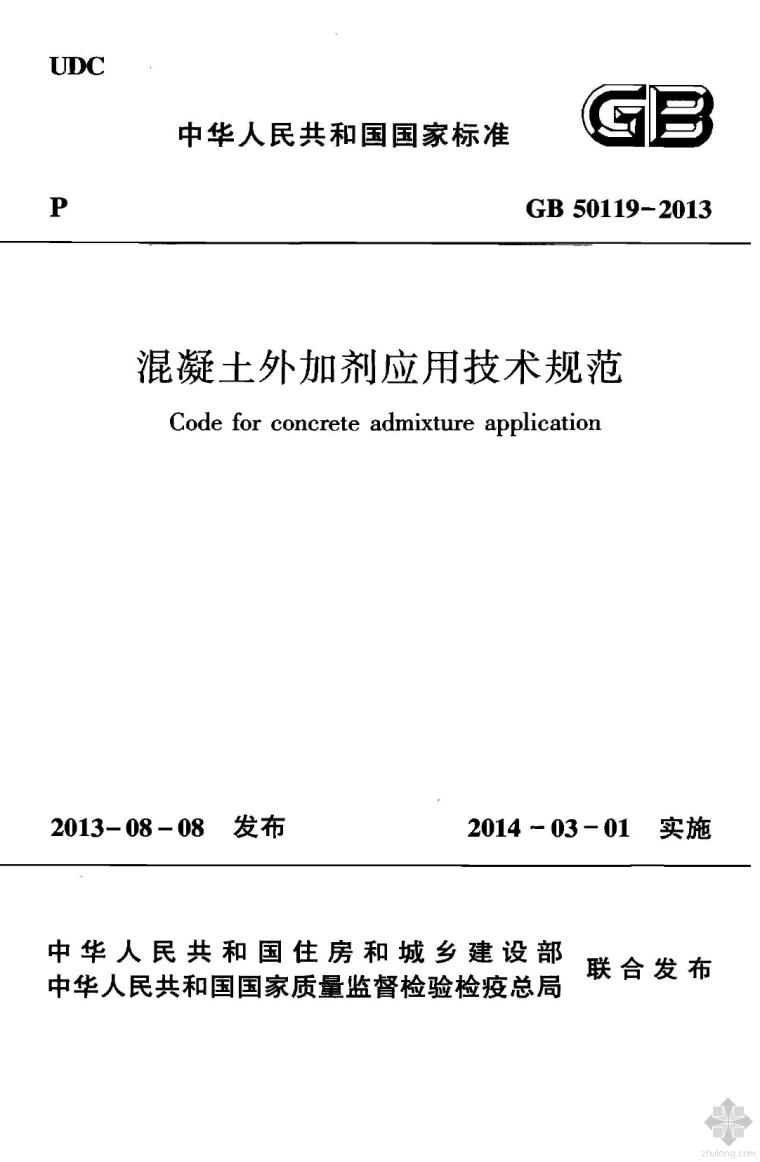 GB50119-2013混凝土外加剂应用技术规范