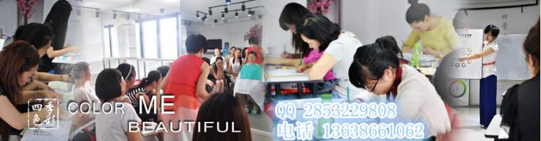 中国最权威的色彩顾问培训班火热报名中 色彩服装搭配形象设计
