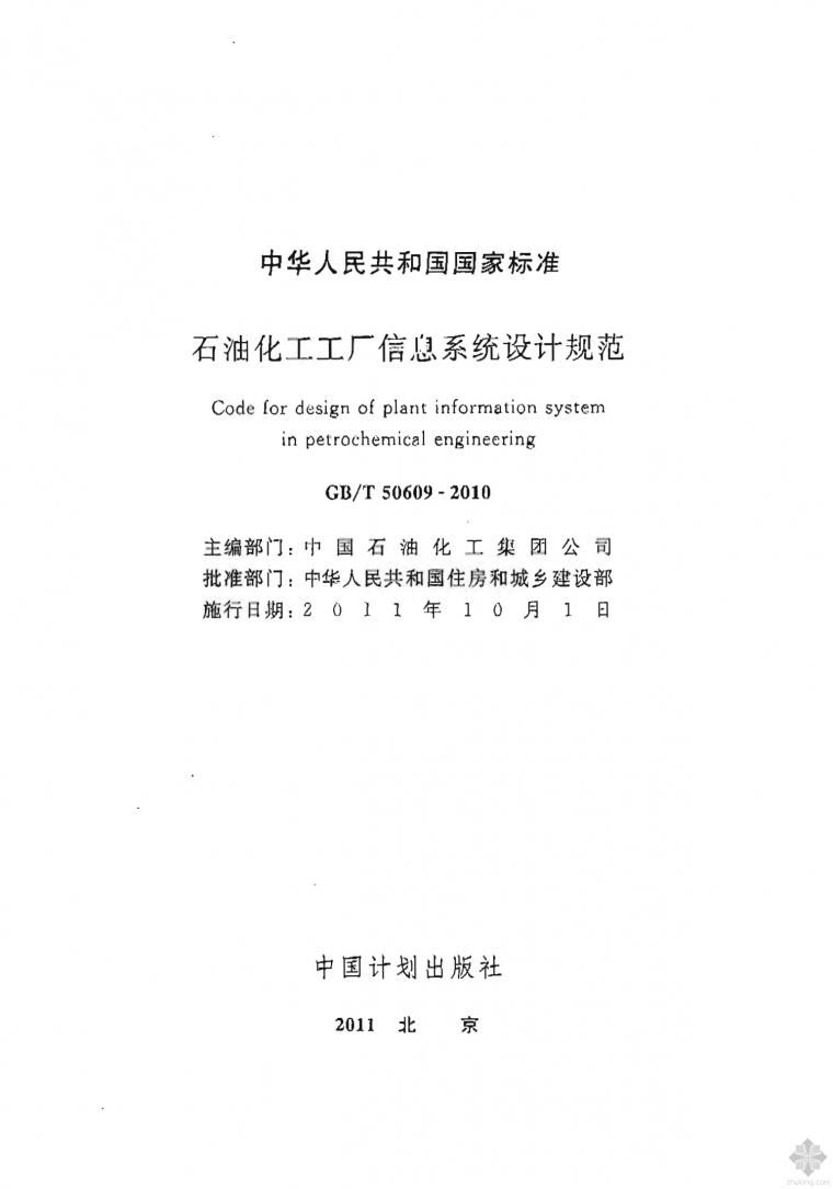 GB50609T-2010石油化工工厂信息系统设计规范