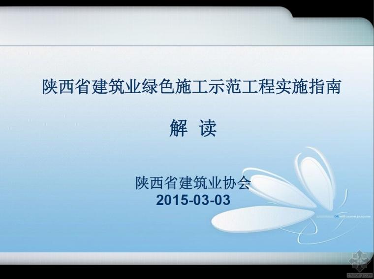 [2015陕西创精品交流课件]陕西建筑业绿色施工示范工程实施指南