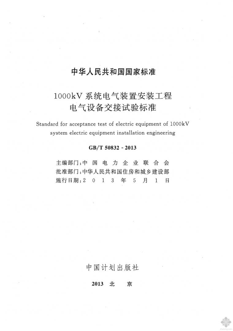 GB50832T-2013 1000kV系统电气装置安装工程电气设备交接试验标准附