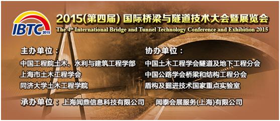 2015(第四届)国际桥梁与隧道技术大会暨展览会