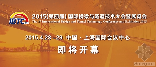 ibtc桥隧大会资料下载-国际桥梁与隧道技术大会