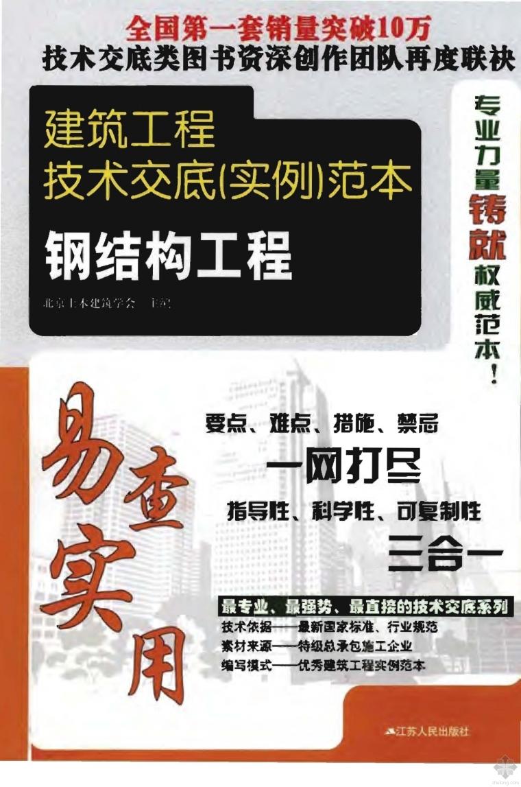 建筑工程技术交底(实例) 范本:钢结构工程 北京土木建筑学会