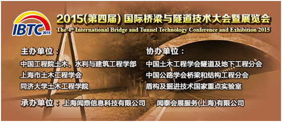 ibtc桥隧大会资料下载-2015桥隧技术大会,邓文中院士就中国桥隧与国际桥梁建设作比较