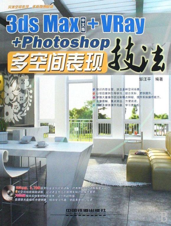 vray室外玻璃材质资料下载-分享3ds Max中文版+VRay+Photoshop多空间表现技法