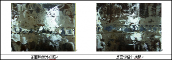 焊接工艺评定