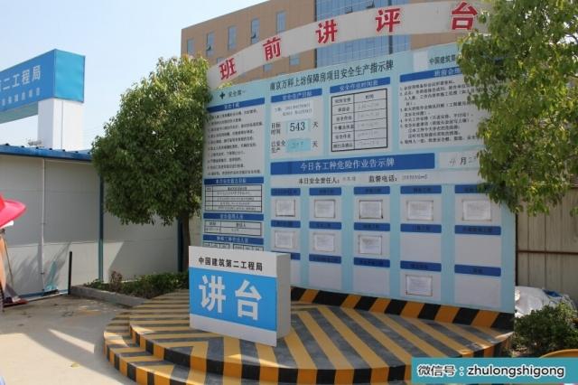 中建二局保障房项目工地观摩图片,快来比一比!