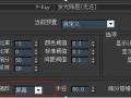 3dmax+VR渲染时自动关闭解决方法