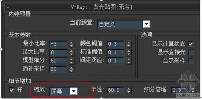 3dmax+VR渲染時自動關閉解決方法
