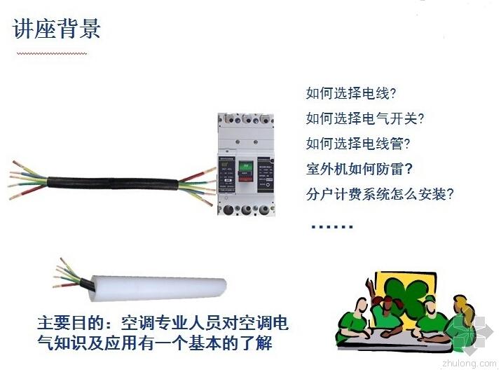 空调电气知识培训课件(值得收藏)