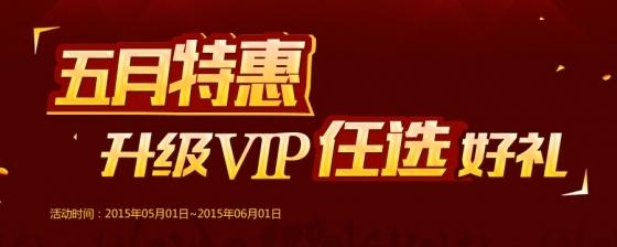升级VIP,免费赠送房产营销策划方案光盘!