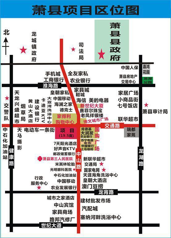安徽宿州萧县商业中心区20亩商住用地出售