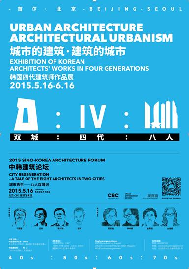 [UED]「八人双城记」韩国四代建筑师作品展暨中韩建筑论坛