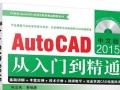 AutoCAD 2015平面绘图从入门到精通视频教程带完整素材