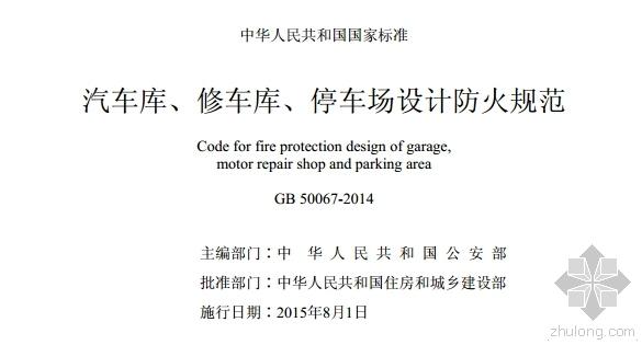 8月1日正式实施——汽车库、修车库、停车场设计防火规范