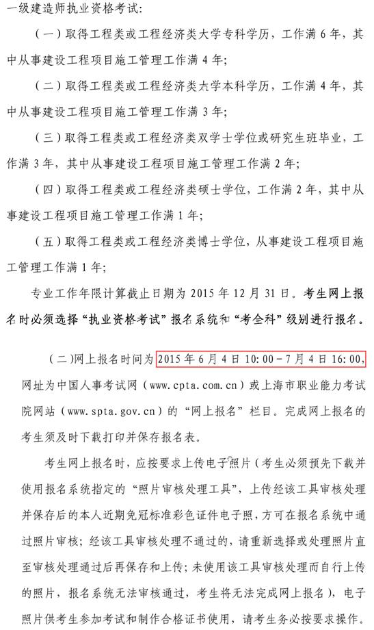 2015年上海一级建造师报名时间详细
