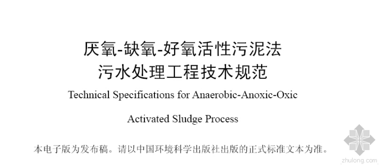 厌氧-缺氧-好氧活性污泥法污水处理工程技术规范(HJ576-2010)