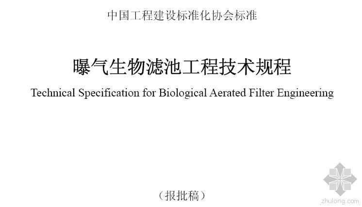 曝气生物滤池工程技术规程(CECS265-2009)[附条文说明]