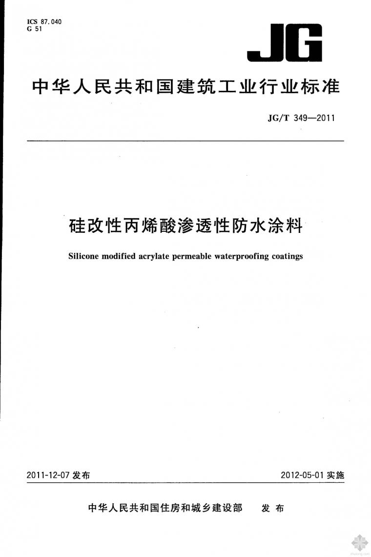 JG349T-2011硅改性丙烯酸渗透性防水涂料