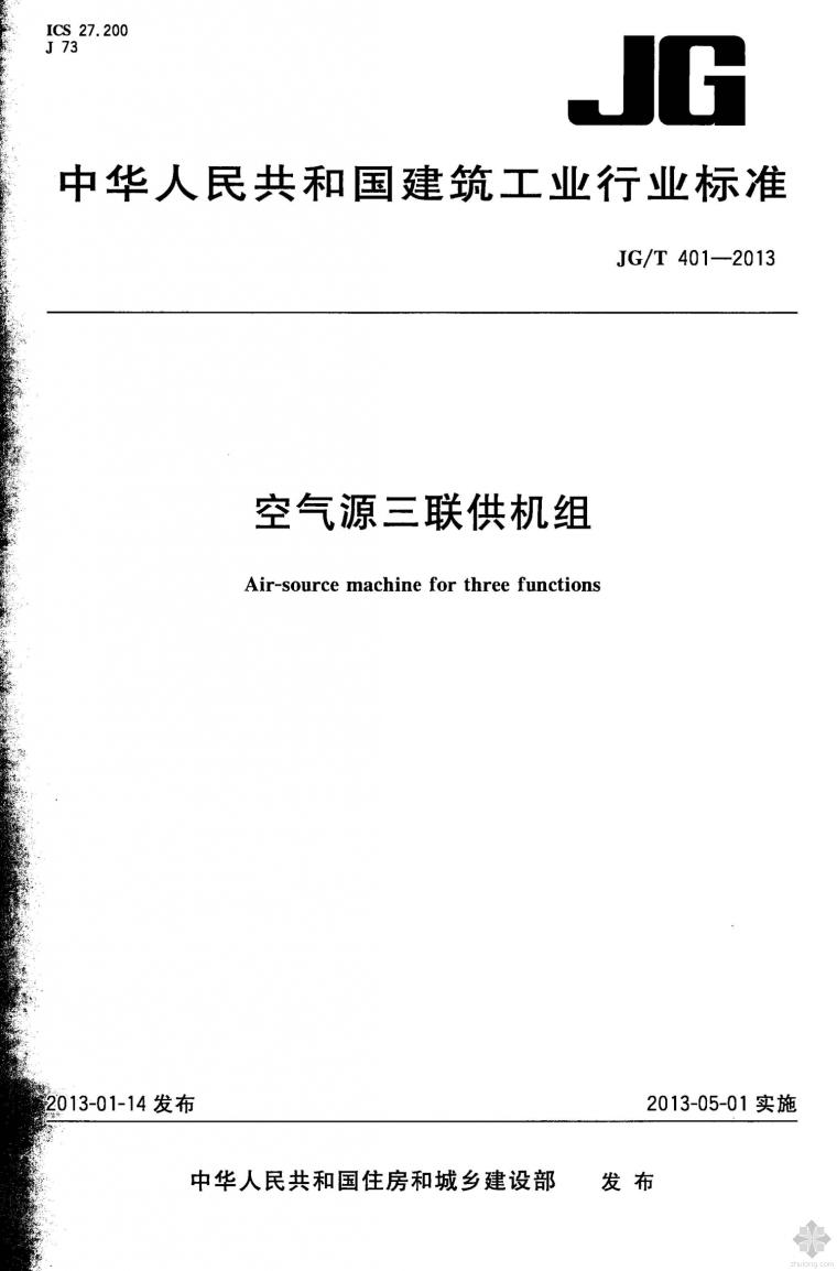 JG401T-2013空气源三联供机组