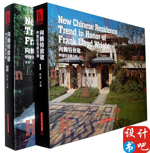 向赖特致敬 中国住宅新方向ⅠⅡ风格 别墅 小高层 居住区楼盘 规划
