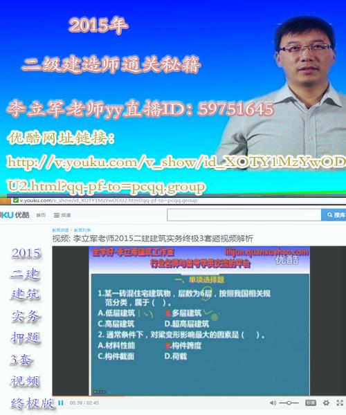 2015二建建筑实务押题(3套)视频--名师李立军