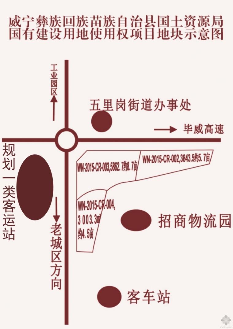 贵州毕节威宁客运站对面临街商业用地出售