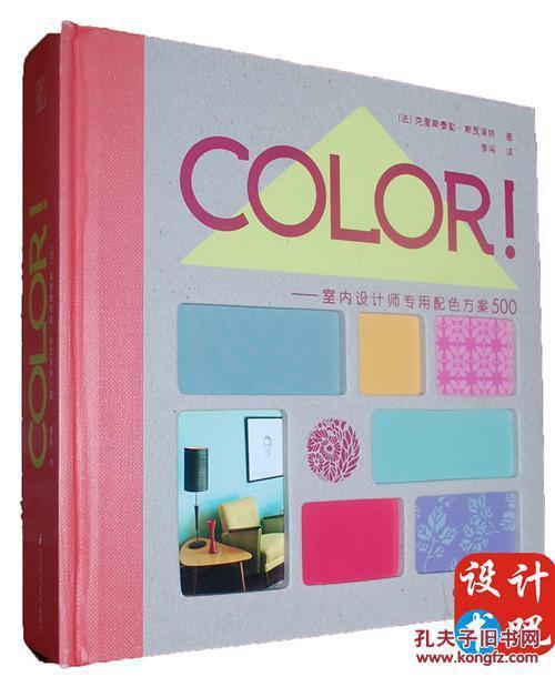 COLOR! 室内设计师专用配色方案500 基础知识 空间应用 色彩搭配 必