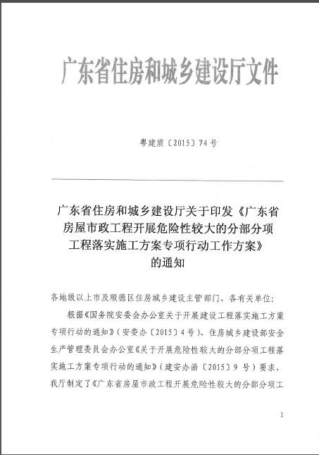 广东省房屋市政工程开展危险性较大的分部分项工程落实施工方案专项