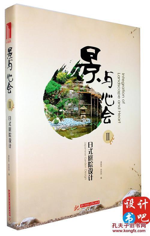 景与心会 日式庭院设计 II 小庭院 公共庭园 景观设计书 传统 现代