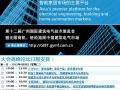 广州建筑电气展带你领略现代建筑智能配电与电气节能