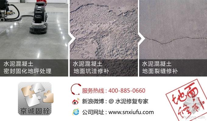 水泥混凝土路面裂缝该如何修补最有效?