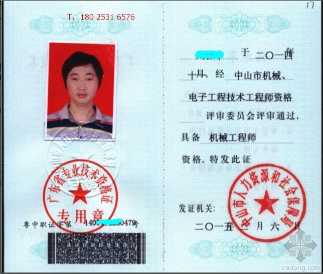 我广东中山机械中级工程师,资料齐全,诚心求收,快电联