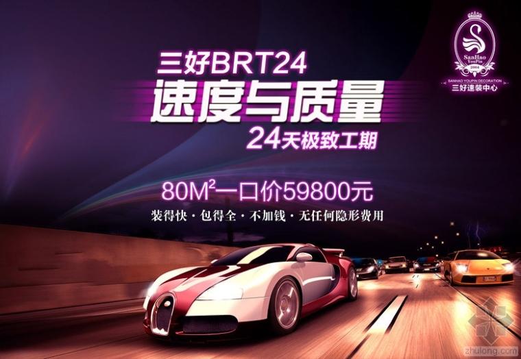 三好BRT速装中心[24天真的可以精装80平米?你开玩笑?]