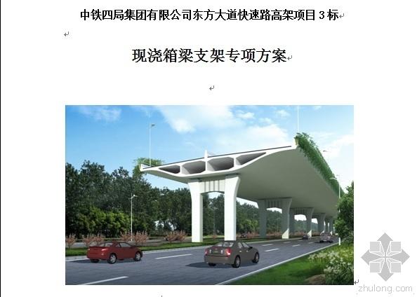 中铁四局东方大道快速路高架项目3标现浇箱梁支架施工方案