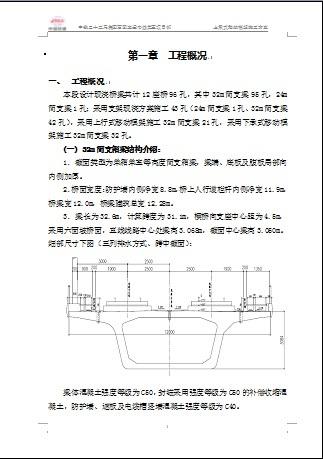 MZ900S型上承式移动模架施工方案