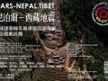 尼泊尔-西藏地震全球建筑师灾后重建设计方案紧急援助活动