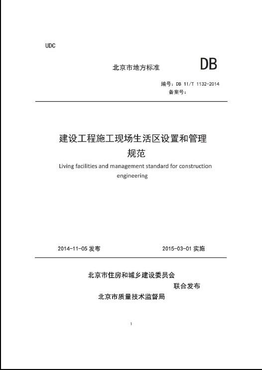 DB11/T1132-2014_建设工程施工现场生活区设置和管理规范