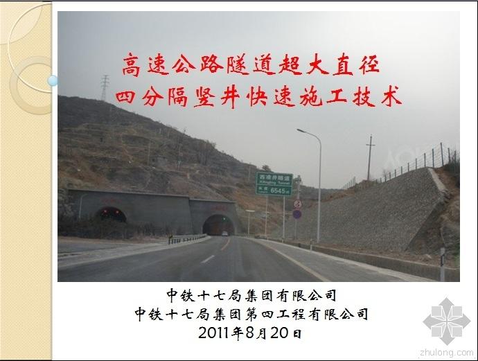 高速公路隧道超大直径四分隔竖井快速施工技术