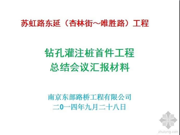 苏虹路东延工程钻孔灌注桩首件工程总结会议汇报材料