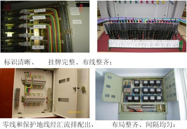 安装细部工艺处理--配电柜,配电箱的处理