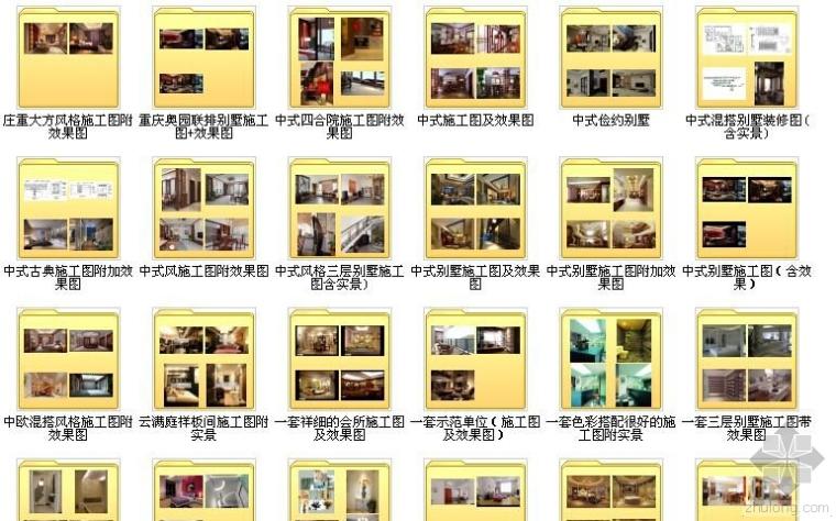 经典153套(整套)装修室内设计施工图带实景照和效果图