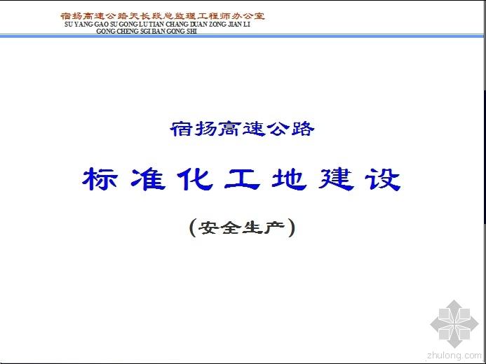 宿扬高速公路标准化工地建设(安全生产)