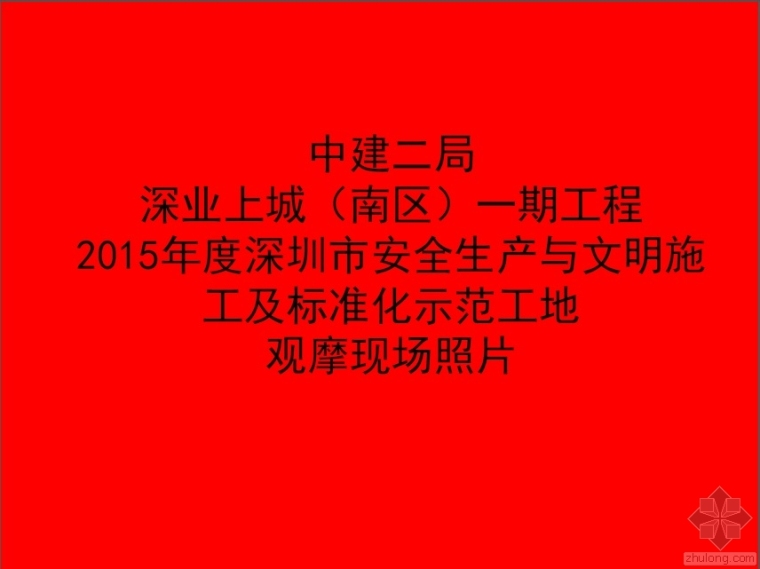 2015年度深圳市安全生产与文明施工及标准示范工地观摩活动现场照片
