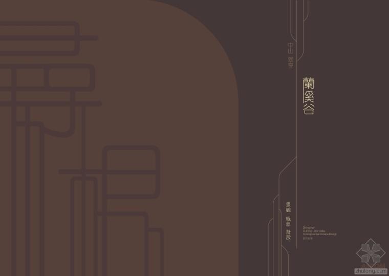 AECOM/EDAW深圳蔺溪谷景观方案方案设计(方案文本附件)