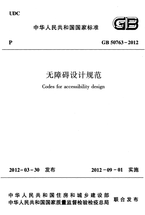 GB 50763-2012 无障碍设计规范