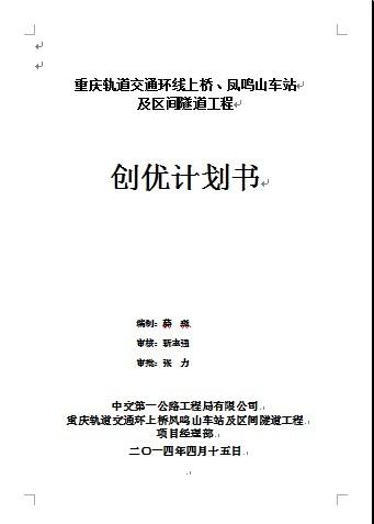 重庆轨道交通环线上桥凤鸣山车站及区间隧道工程创优计划书
