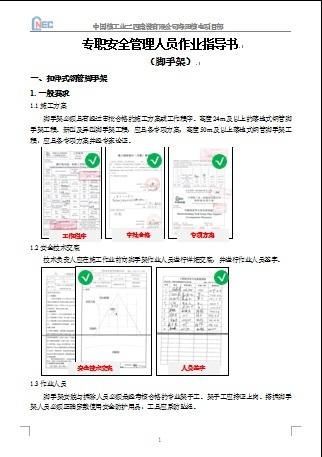 专职安全管理人员作业指导书(脚手架)